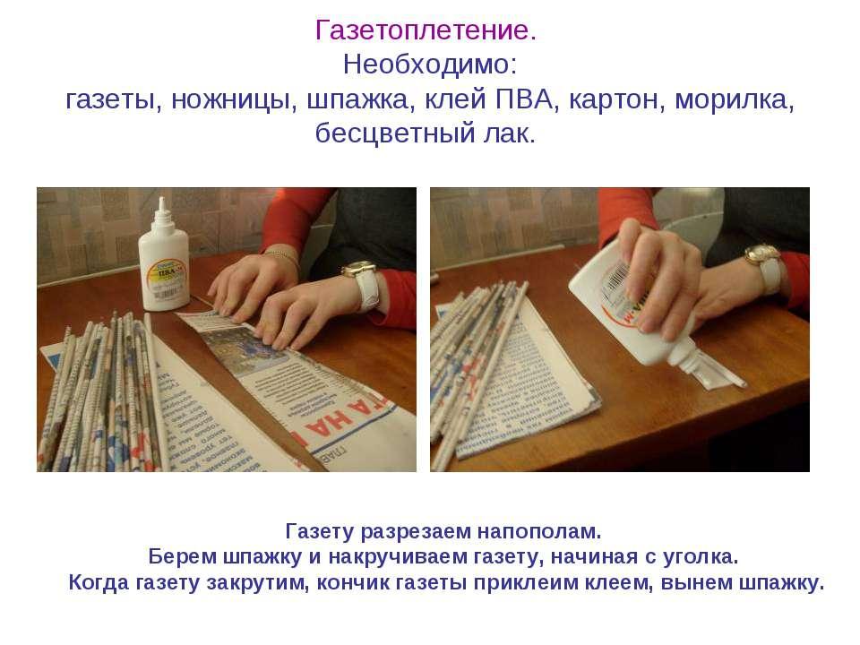Газетоплетение. Необходимо: газеты, ножницы, шпажка, клей ПВА, картон, морилк...