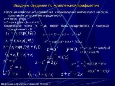 Вводные сведения по комплексной арифметике Операция комплексного сопряжения и...