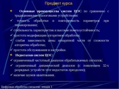 Предмет курса Основные преимущества систем ЦОС по сравнению с традиционными а...