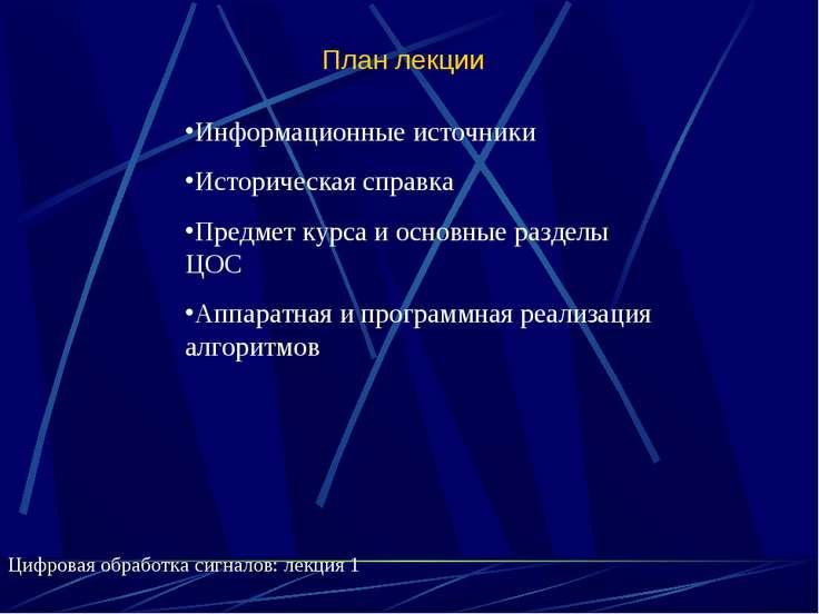 План лекции Цифровая обработка сигналов: лекция 1 Информационные источники Ис...