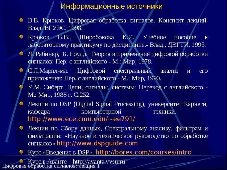 Информационные источники В.В. Крюков. Цифровая обработка сигналов. Конспект л...