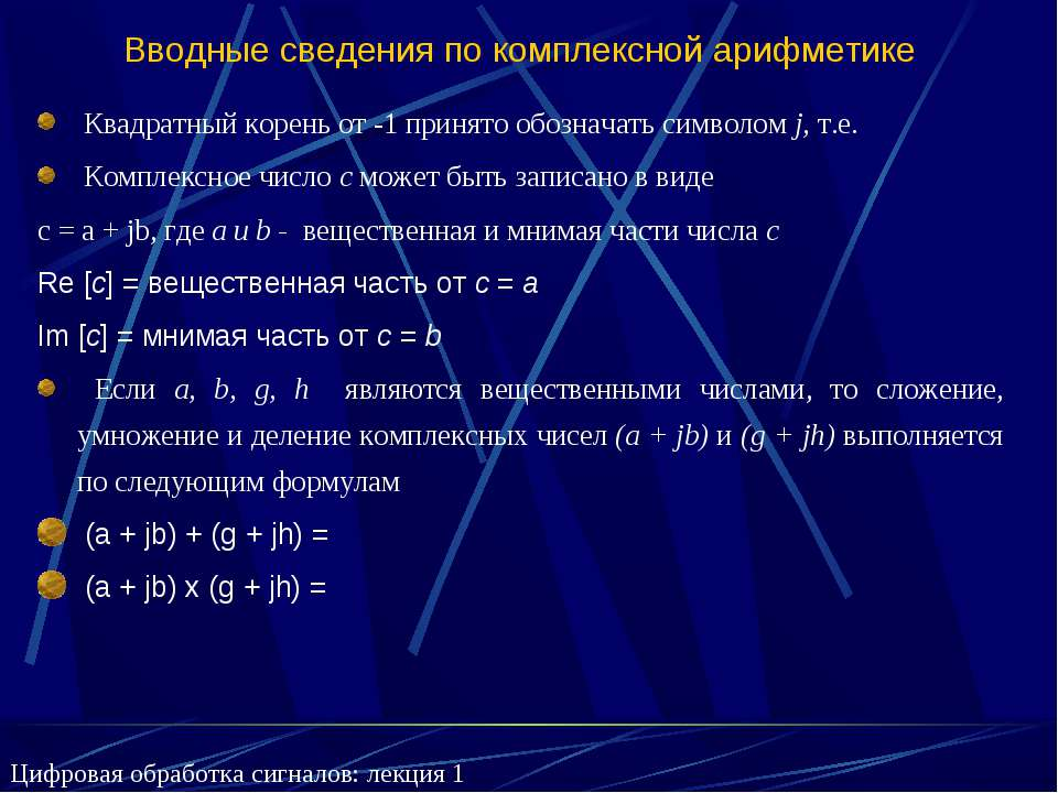 Вводные сведения по комплексной арифметике Квадратный корень от -1 принято об...
