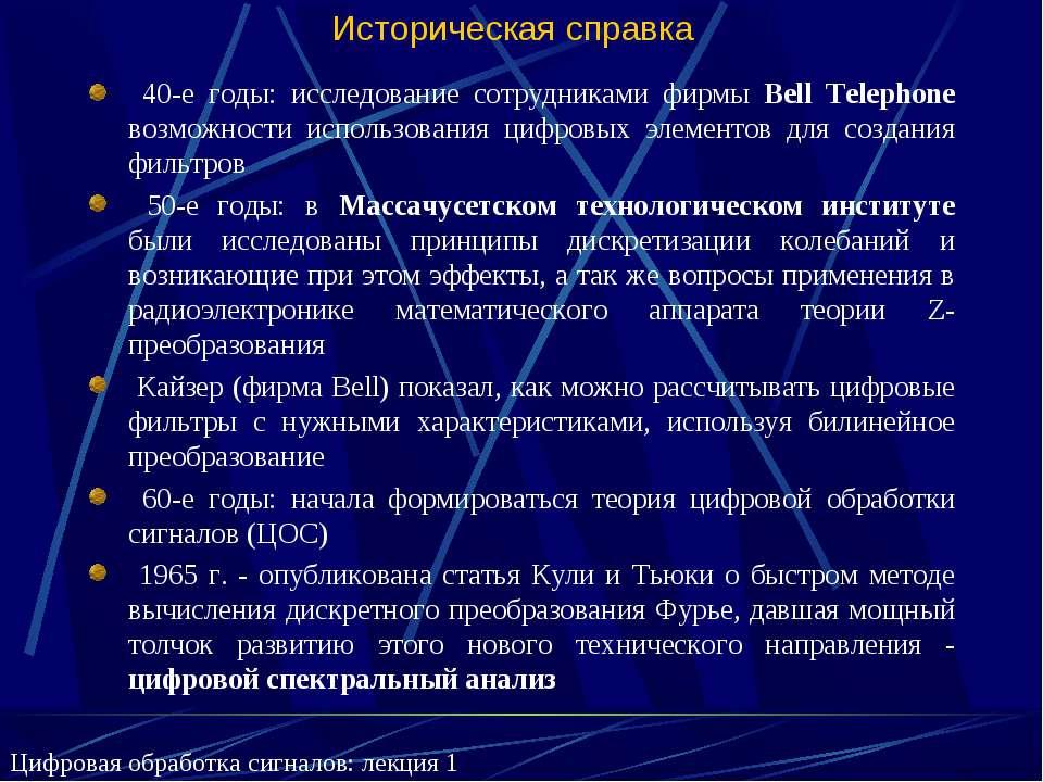 Историческая справка 40-е годы: исследование сотрудниками фирмы Bell Telephon...