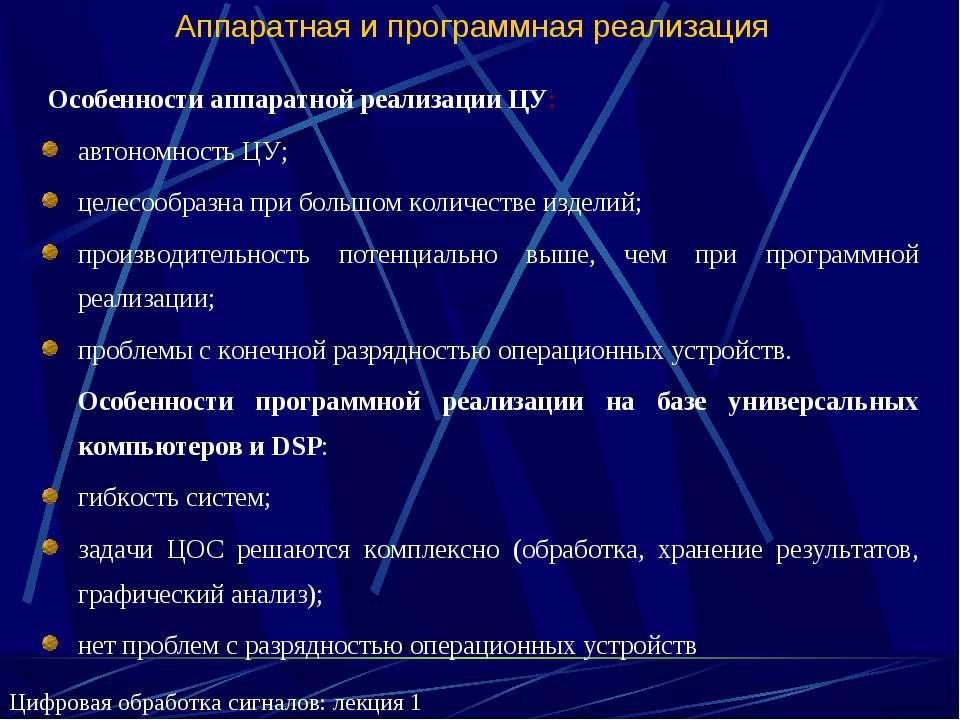 Аппаратная и программная реализация Особенности аппаратной реализации ЦУ: авт...