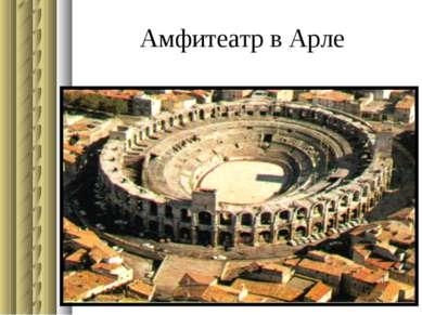 Амфитеатр в Арле