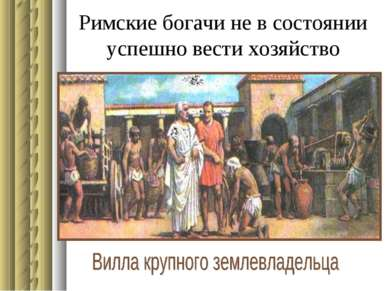 Римские богачи не в состоянии успешно вести хозяйство