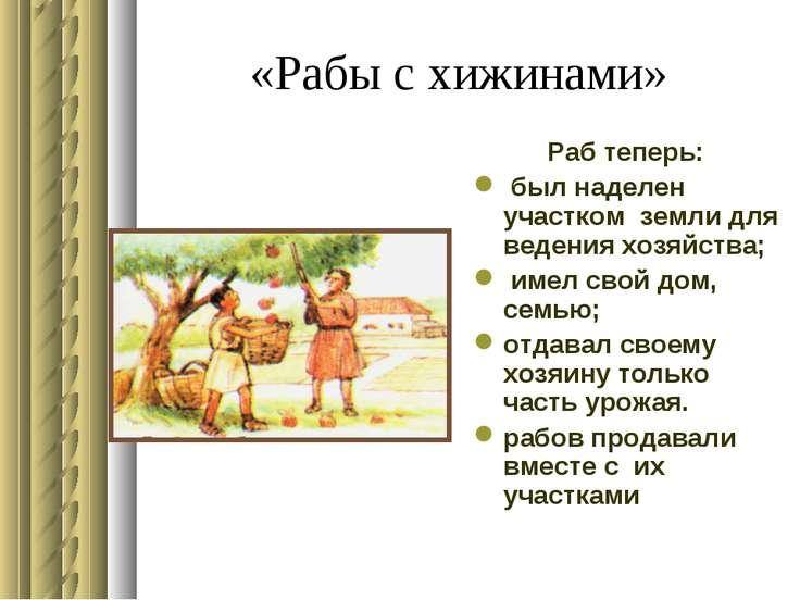«Рабы с хижинами» Раб теперь: был наделен участком земли для ведения хозяйств...