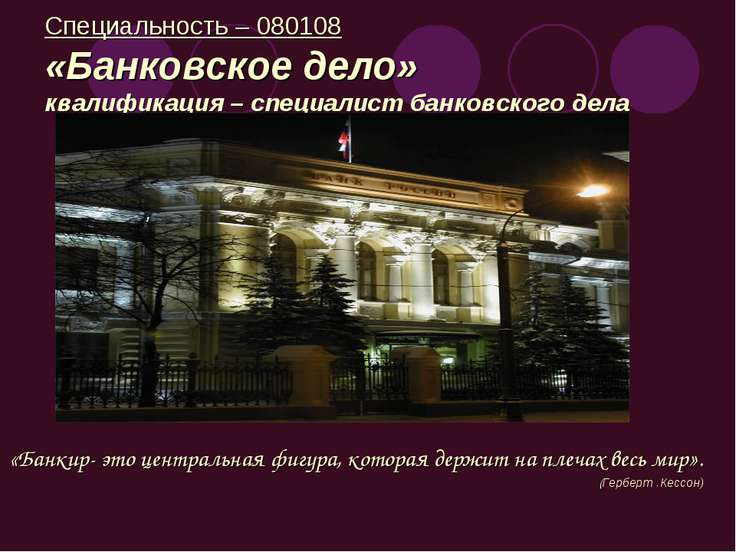 Специальность – 080108 «Банковское дело» квалификация – специалист банковског...