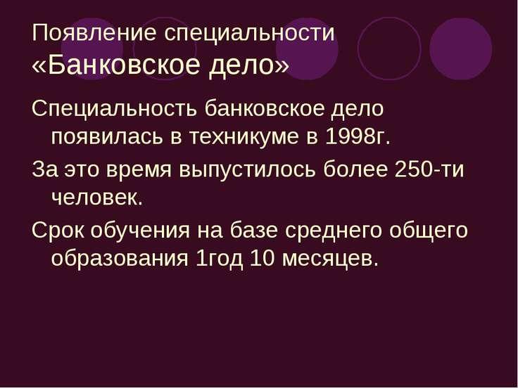 Появление специальности «Банковское дело» Специальность банковское дело появи...