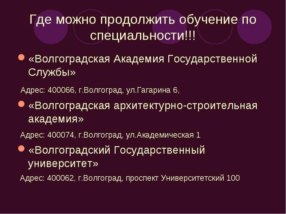 Где можно продолжить обучение по специальности!!! «Волгоградская Академия Гос...