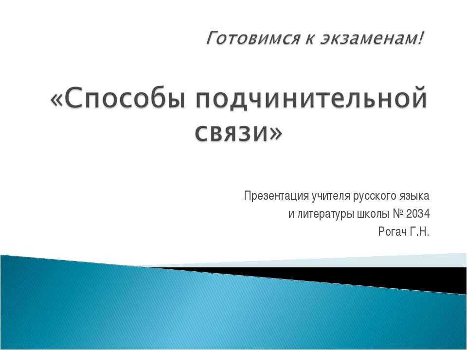 Презентация учителя русского языка и литературы школы № 2034 Рогач Г.Н.