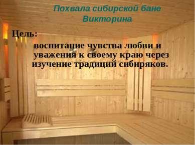 Похвала сибирской бане Викторина Цель: воспитание чувства любви и уважения к ...