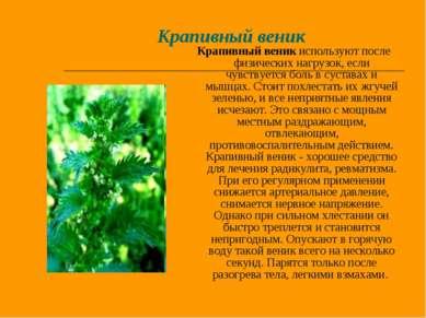 Крапивный веник Крапивный веник используют после физических нагрузок, если чу...