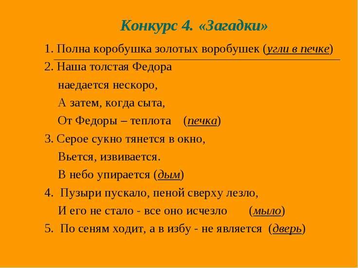 Конкурс 4. «Загадки» 1. Полна коробушка золотых воробушек (угли в печке) 2. Н...
