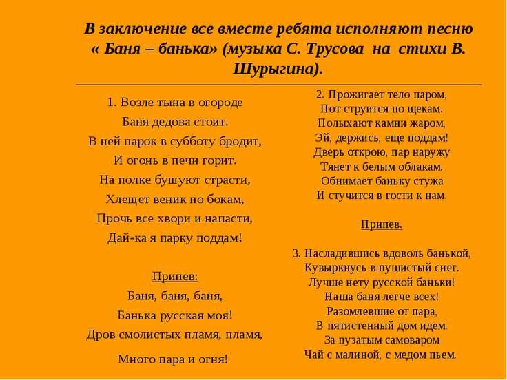 В заключение все вместе ребята исполняют песню « Баня – банька» (музыка С. Тр...