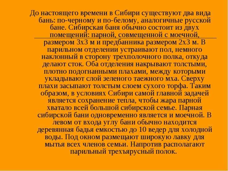 До настоящего времени в Сибири существуют два вида бань: по-черному и по-бело...