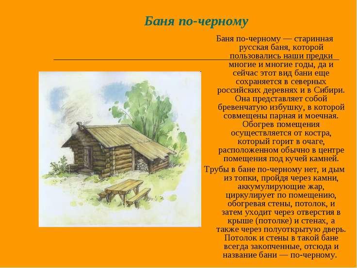 Баня по-черному Баня по-черному — старинная русская баня, которой пользовалис...