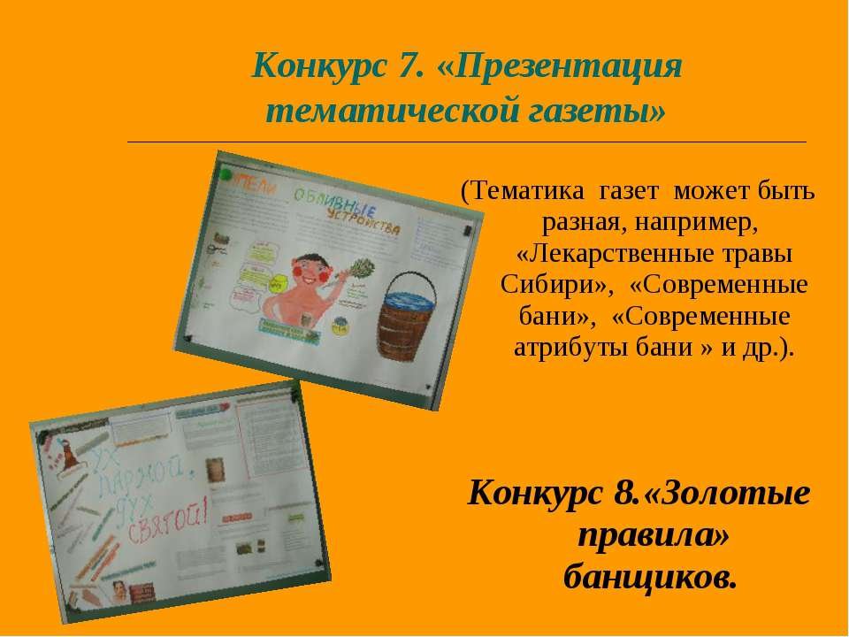 Конкурс 7. «Презентация тематической газеты» (Тематика газет может быть разна...