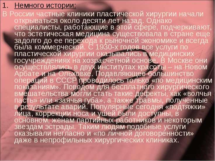 Немного истории: В России частные клиники пластической хирургии начали открыв...