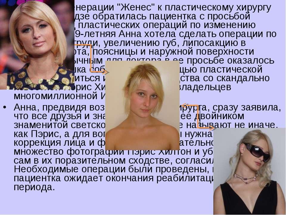 """В Центр Регенерации """"Женес"""" к пластическому хирургу Зурабу Меладзе обратилась..."""
