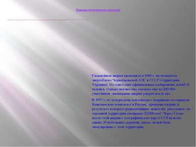 Примеры экологических катастроф Минувший 2007 год признан National Oceanic an...
