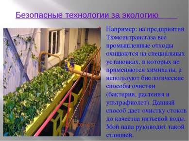Безопасные технологии за экологию Например: на предприятии Тюменьтрансгаза вс...
