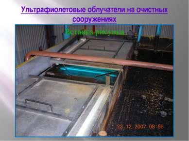 Ультрафиолетовые облучатели на очистных сооружениях