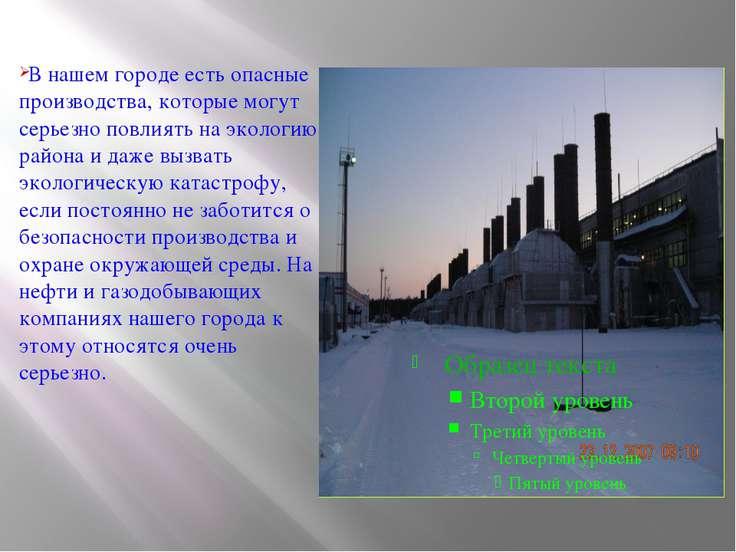 В нашем городе есть опасные производства, которые могут серьезно повлиять на ...