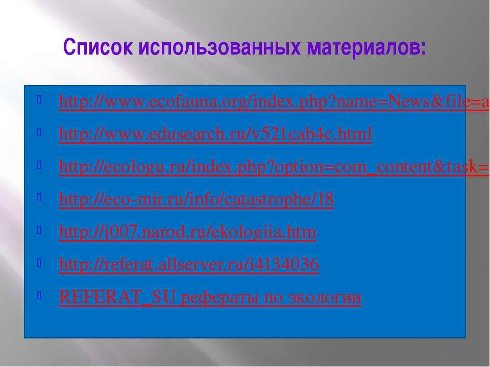 Список использованных материалов: http://www.ecofauna.org/index.php?name=News...