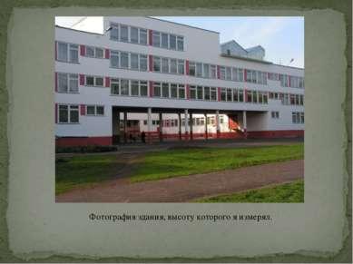 Фотография здания, высоту которого я измерял.