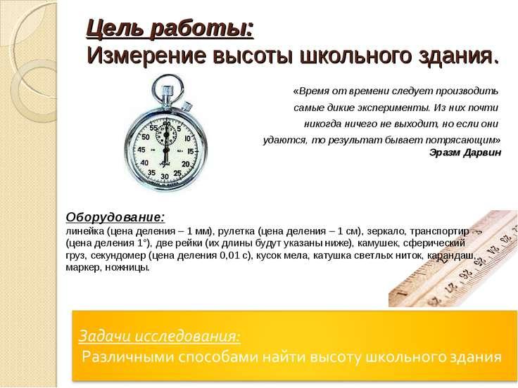 Цель работы: Измерение высоты школьного здания. «Время от времени следует про...