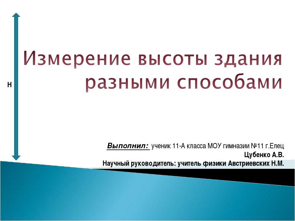 Выполнил: ученик 11-А класса МОУ гимназии №11 г.Елец Цубенко А.В. Научный рук...