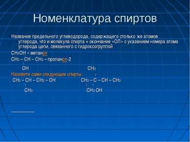 Номенклатура спиртов Название предельного углеводорода, содержащего столько ж...