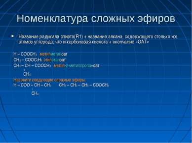 Номенклатура сложных эфиров Название радикала спирта(R1) + название алкана, с...