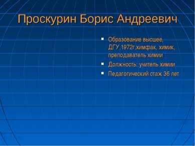 Проскурин Борис Андреевич Образование высшее, ДГУ,1972г,химфак, химик, препод...