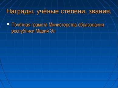 Награды, учёные степени, звания. Почётная грамота Министерства образования ре...
