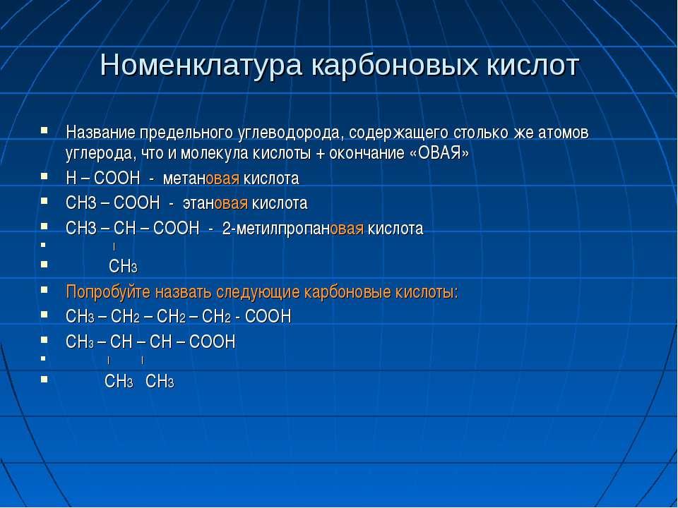 Номенклатура карбоновых кислот Название предельного углеводорода, содержащего...