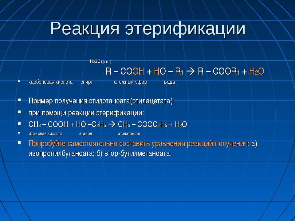 Реакция этерификации Н2SO4 (конц.) R – COOH + HO – R1 R – COOR1 + H2O карбоно...