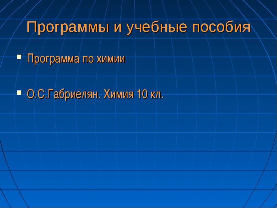 Программы и учебные пособия Программа по химии О.С.Габриелян. Химия 10 кл.