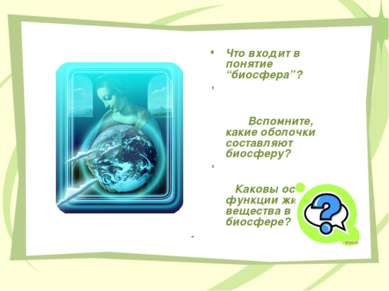 """Что входит в понятие """"биосфера""""? Вспомните, какие оболочки составляют биосфер..."""