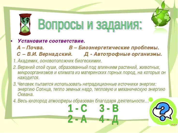 Установите соответствие. А – Почва. В – Биоэнергетические проблемы. С – В.И. ...