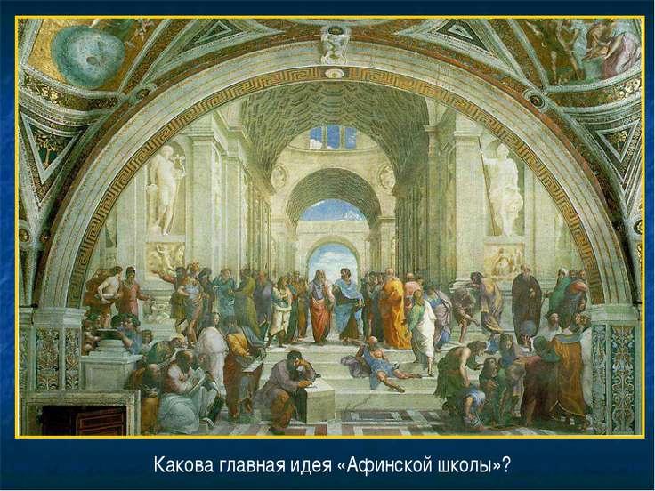 Какова главная идея «Афинской школы»?