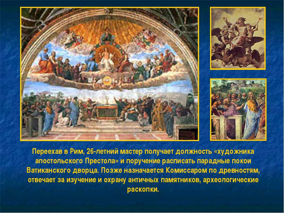 Переехав в Рим, 26-летний мастер получает должность «художника апостольского ...