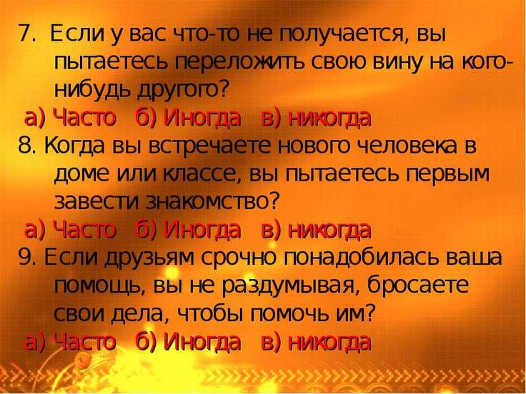 7. Если у вас что-то не получается, вы пытаетесь переложить свою вину на кого...