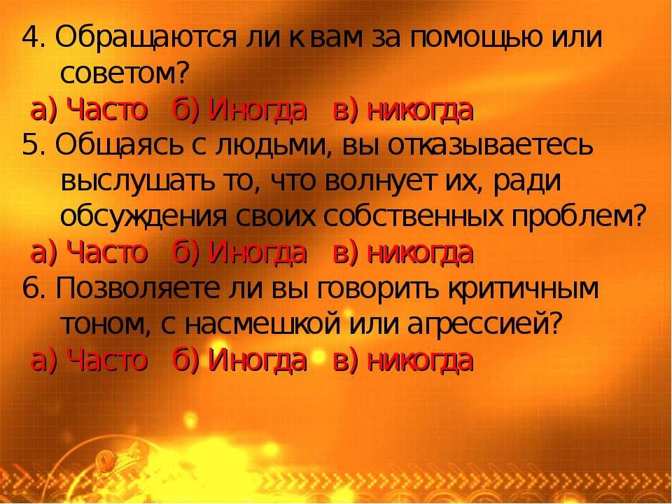 4. Обращаются ли к вам за помощью или советом? а) Часто б) Иногда в) никогда ...