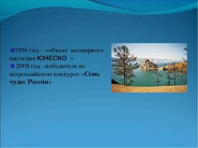 1996 год – «объект всемирного наследия ЮНЕСКО » 2008 год –победитель во всеро...