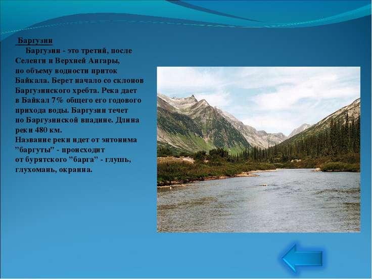 Баргузин Баргузин - это третий, после Селенги иВерхней Ангары, пообъе...