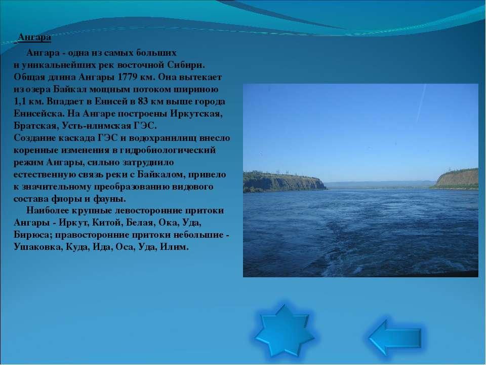 Ангара Ангара - одна изсамых больших иуникальнейших рек восточной Сиб...