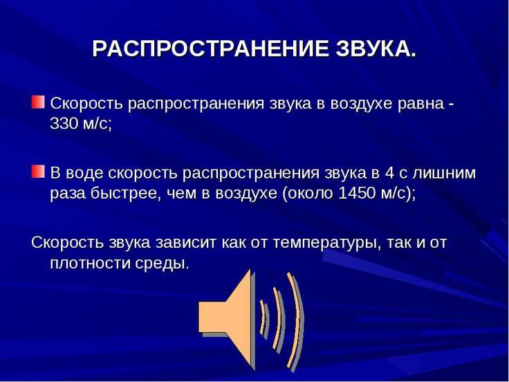 РАСПРОСТРАНЕНИЕ ЗВУКА. Скорость распространения звука в воздухе равна - 330 м...