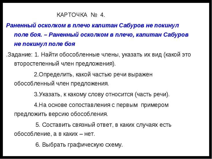 КАРТОЧКА № 4. Раненный осколком в плечо капитан Сабуров не покинул поле боя. ...